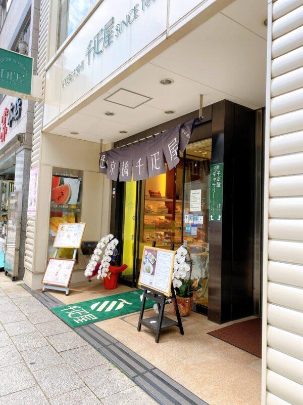 京橋千疋屋・京橋本店