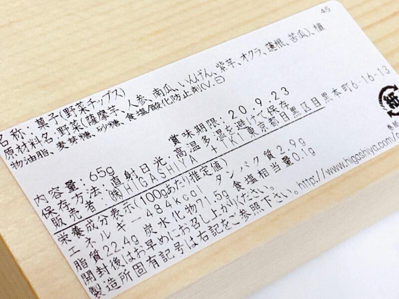 ヒガシヤギンザ野菜チップス栄養成分表示