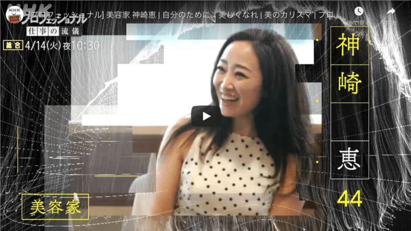 神崎恵さんが「プロフェッショナル 仕事の流儀」に出演