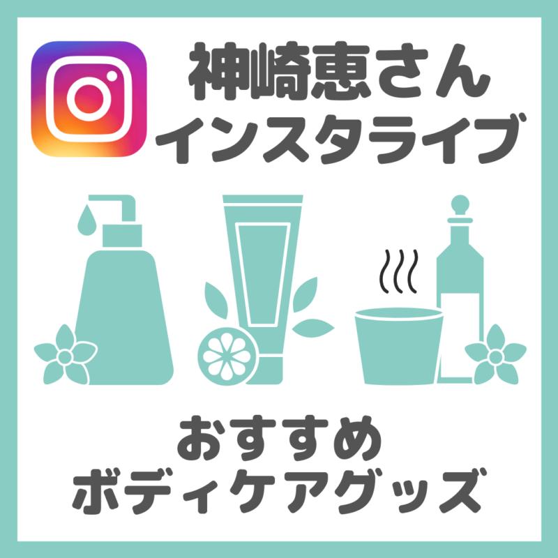 神崎恵さんインスタライブ|おすすめボディケアグッズと使い方 まとめ