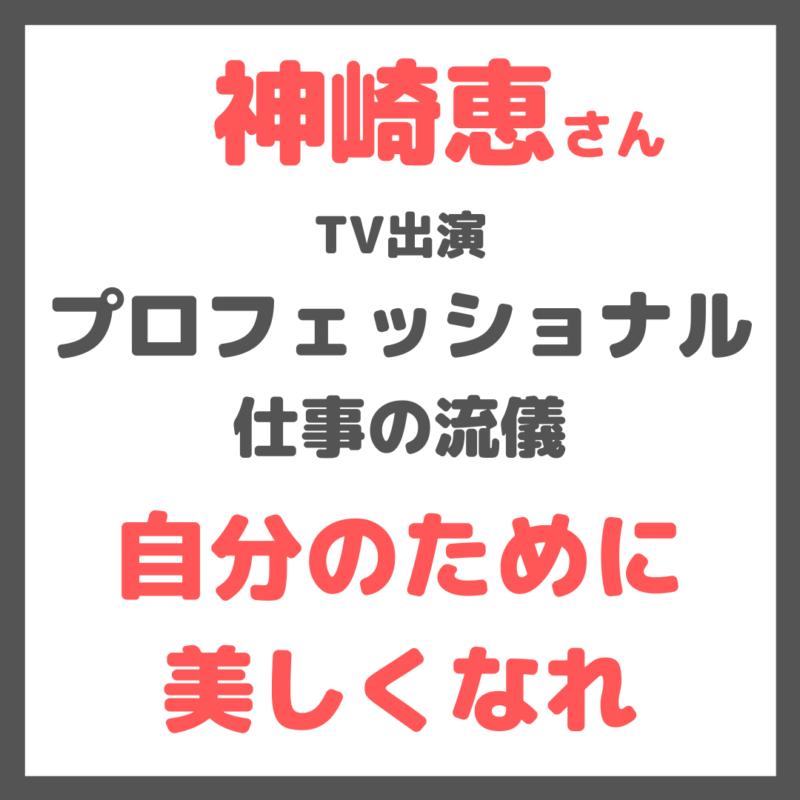 【神崎恵さん「プロフェッショナル 仕事の流儀」出演】美容と人生の考え方がとても良かった♡(4/14 NHK)