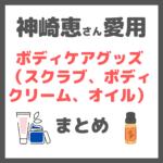 【神崎恵さん愛用】ボディケアグッズ(スクラブ、ボディクリーム、オイルなど)・使い方まとめ