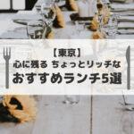 【東京】心に残る、ちょっとリッチなおすすめランチ5選