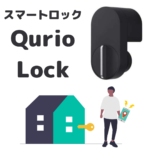 スマートロック Qrio Lock|購入レビュー スマホでオートロック・ハンズフリー解錠・AppleWatchも対応!