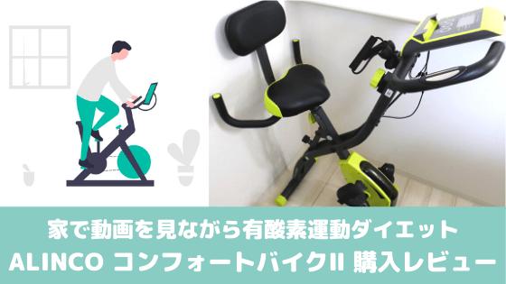 ALINCO コンフォートバイクⅡ| 購入レビュー 家で動画を見ながら有酸素運動ダイエット!