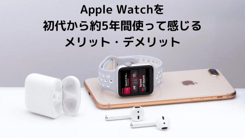 Apple Watch(アップルウォッチ)|初代から約5年間使って感じるメリット・デメリット
