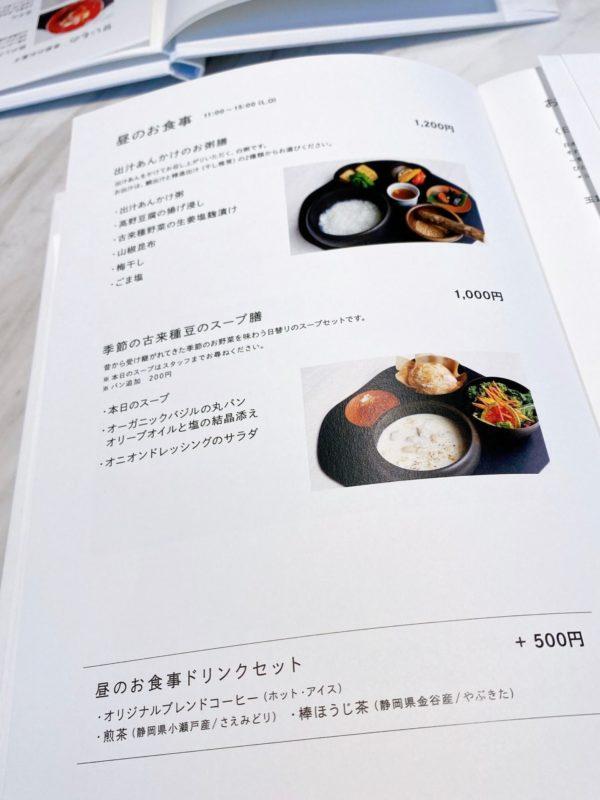 資生堂ザデーブル・スープ膳