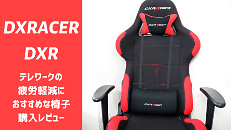 DXRACER DXR| リモートワークの疲労軽減におすすめな椅子 購入レビュー