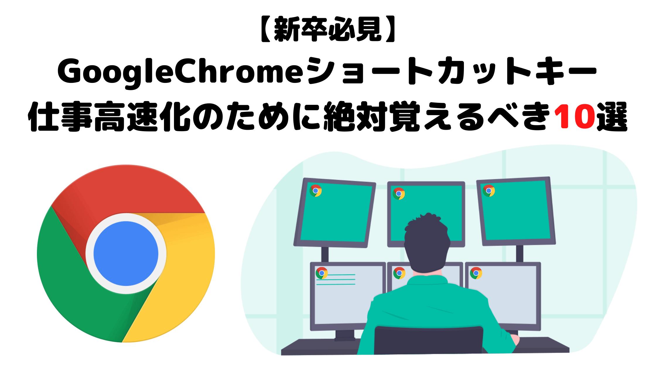 【新卒必見】GoogleChromeショートカットキー|仕事高速化のために絶対覚えるべき10選