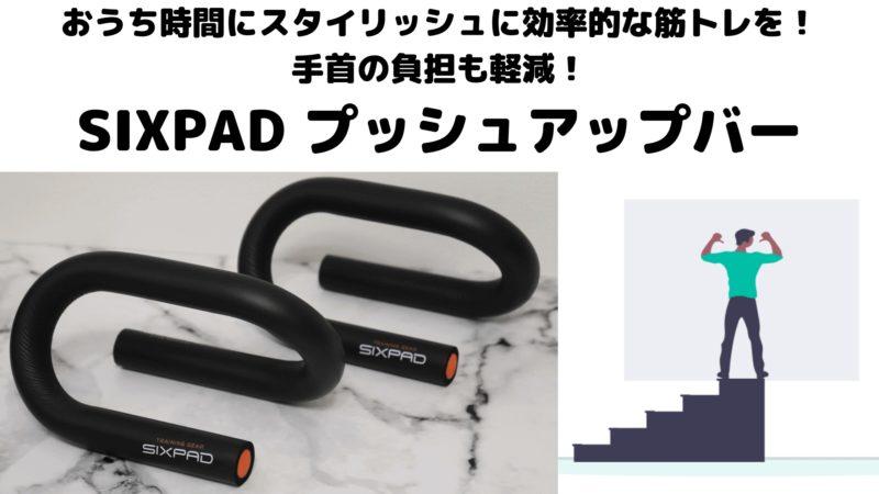 SIXPAD プッシュアップバー|おうち時間にスタイリッシュに効率的な筋トレを!手首の負担も軽減!