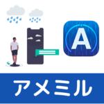 アメミル|AIとARでリアルタイムで雨の予想がわかるアプリ!高確率で当たる!