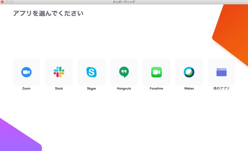 Krispのおすすめ2|Zoomなど様々なアプリと連携可能