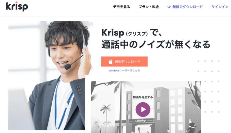 ノイズキャンセリングアプリ「Krisp」とは