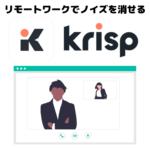 Krisp|Zoomなどのリモートワークでノイズキャンセリングが出来るアプリのおすすめと使い方!