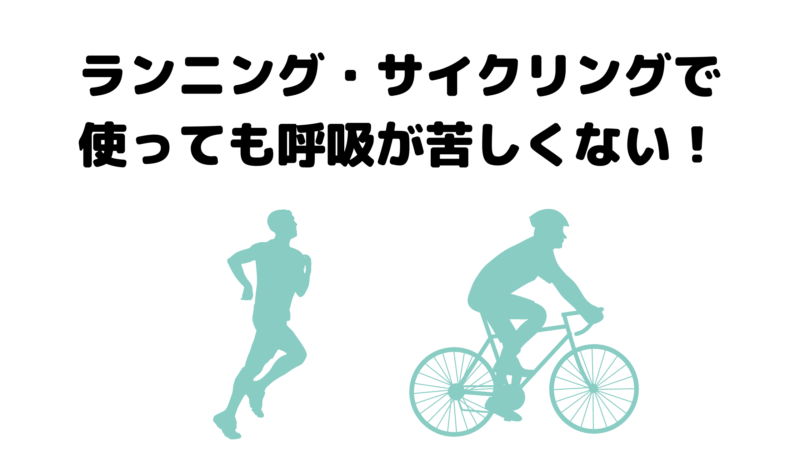 ナルーマスク F5s 使い心地①|ランニング・サイクリングで使っても呼吸が苦しくない!