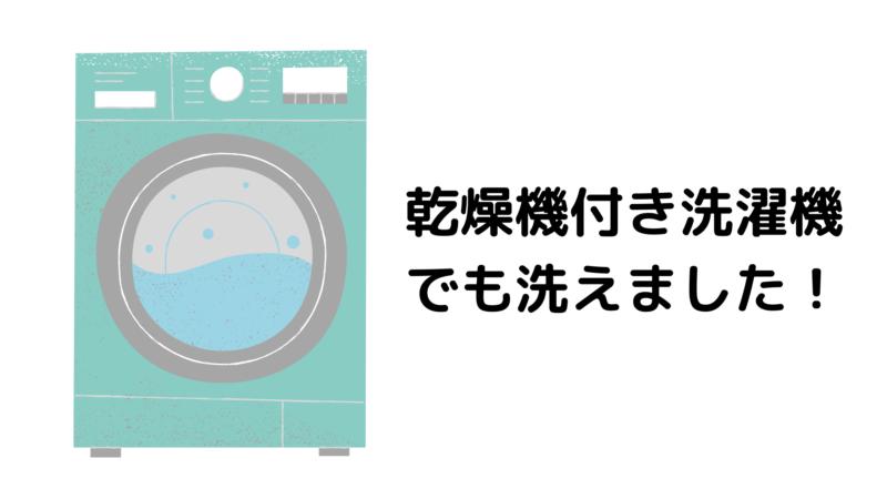 ナルーマスク F5s 使い心地②|洗濯も簡単で毎日洗ってリフレッシュできる!