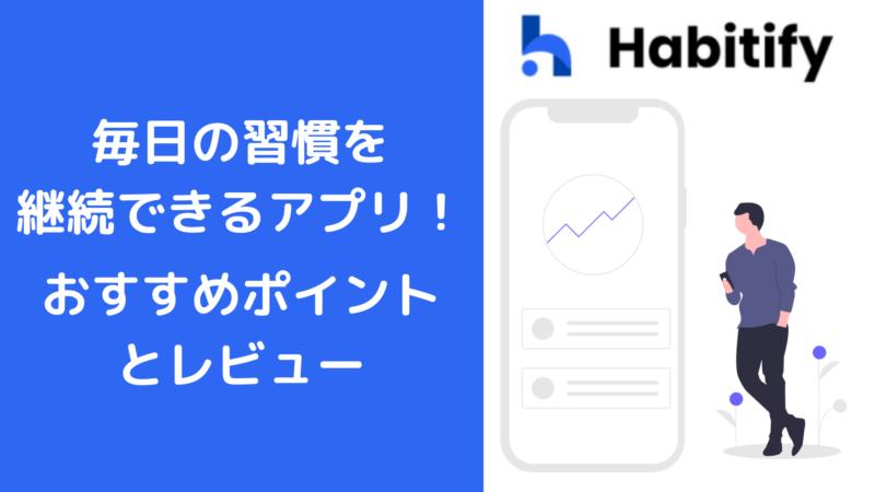 Habitify|毎日の習慣を継続できるアプリ!おすすめポイントとレビュー