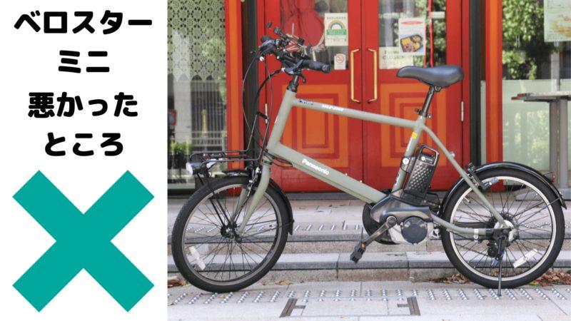 電動アシスト自転車 ベロスターミニ|実際に使って悪かった点【使用レビュー】