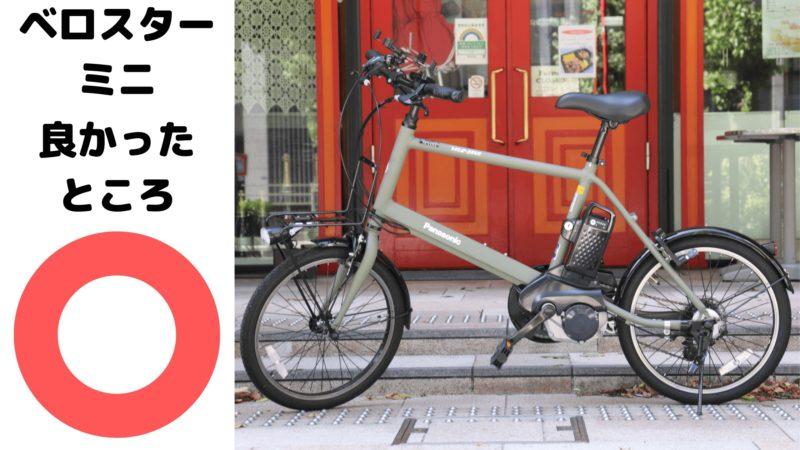 電動アシスト自転車 ベロスターミニ|実際に使って良かった点【使用レビュー】