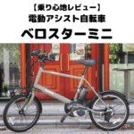 電動アシスト自転車・ベロスターミニ|強力アシストで街乗りに最適!【乗り心地レビュー】