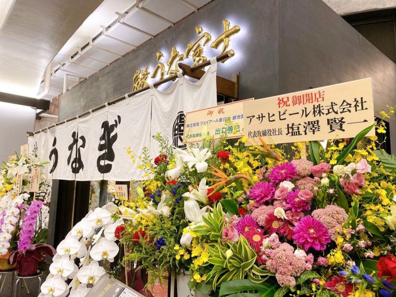 「うな富士」が東京・日比谷にオープン|うな富士の場所は?