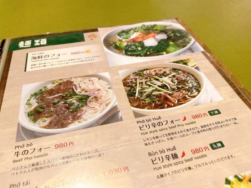 「サイゴンレストラン」の店内の雰囲気とメニュー