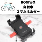 BOSIWO 自転車スマホホルダー|片手で1秒で装着できる!街乗りに必須!