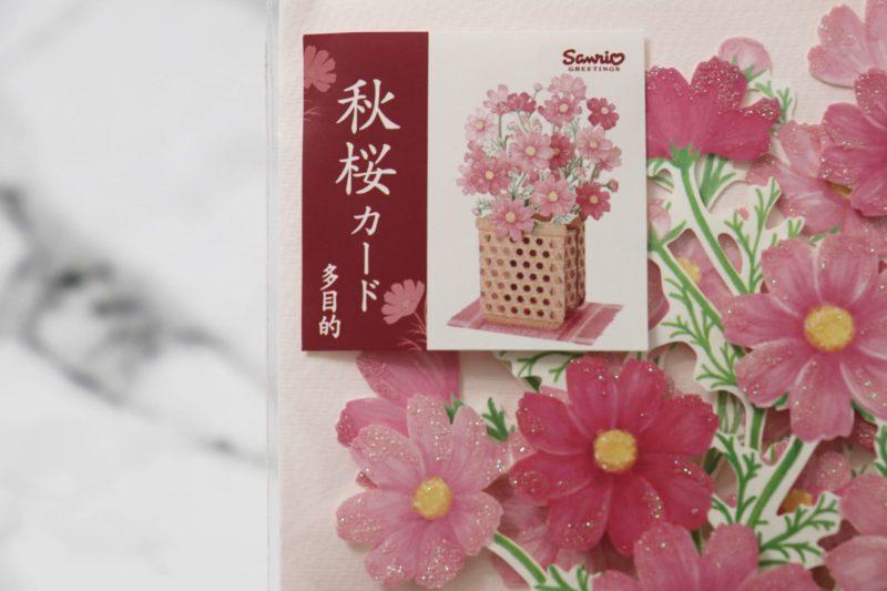 秋桜カード