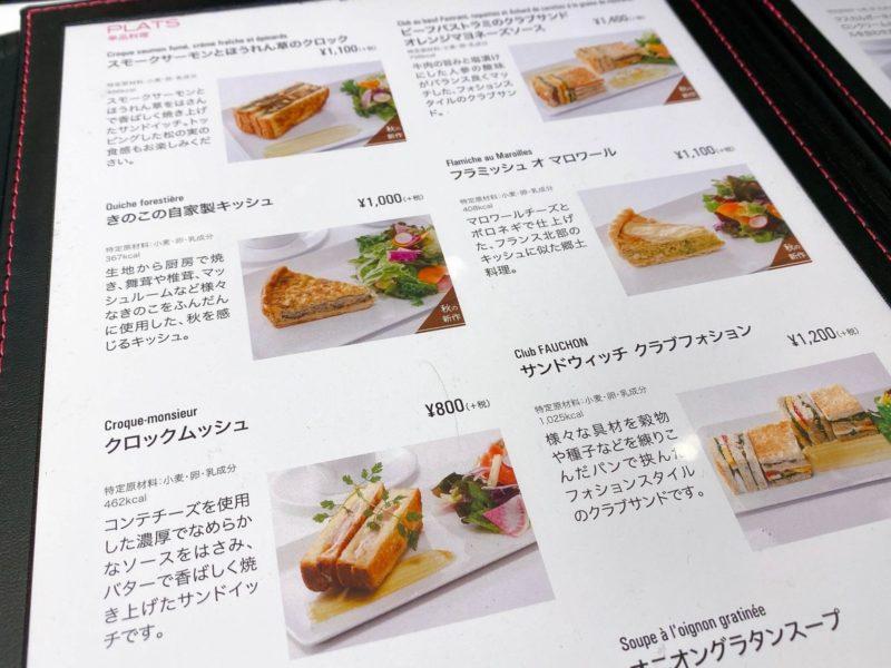 フォションカフェ・軽食