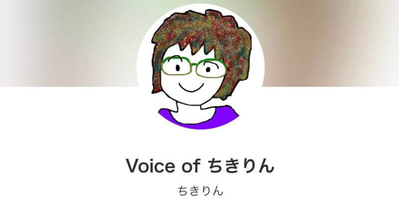voicy|voice of ちきりん