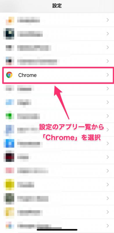 デフォルトブラウザのGoogleChrome変更手順②|アプリの一覧から「Chrome」を見つけてタップ