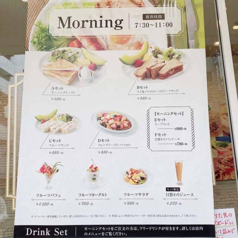 果実園リーベル新宿店モーニング