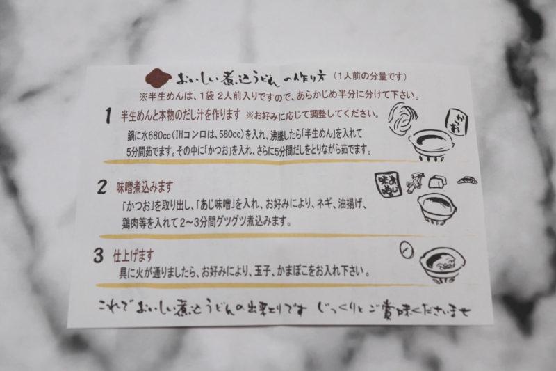山本屋本店・自宅用味噌煮込みうどん作り方