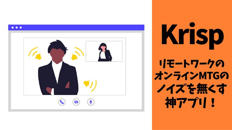 Krisp|リモートワークでZoomなどのノイズ音を消す神アプリのおすすめと使い方!