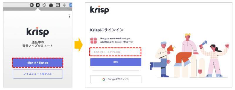 Krisp使い方 Step2|Krispにサインインする