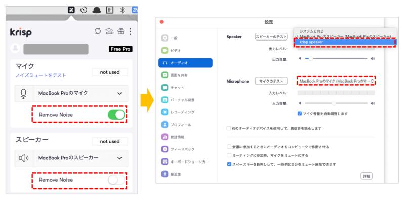 Krisp使い方 Step3|Krispを各アプリで使えるように設定する