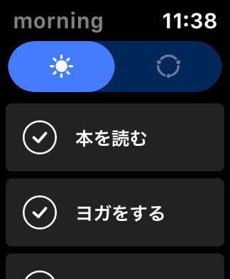 Habitify AppleWatch連携