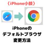 iPhoneのデフォルトブラウザをGoogleChromeに変更する方法|iPhone小技(iOS14アップデート)