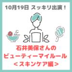 【10月19日スッキリ出演!】石井美保さんのビューティーマイルール スキンケア編