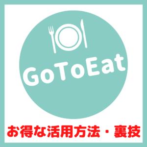GoToイートキャンペーン|オンライン飲食予約ポイント付与のお得な4つの活用方法【裏技も】