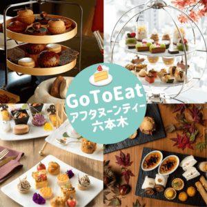 GoToイートキャンペーン対象|六本木エリアの豪華アフタヌーンティー 5選【高級エリアで優雅なひとときを】