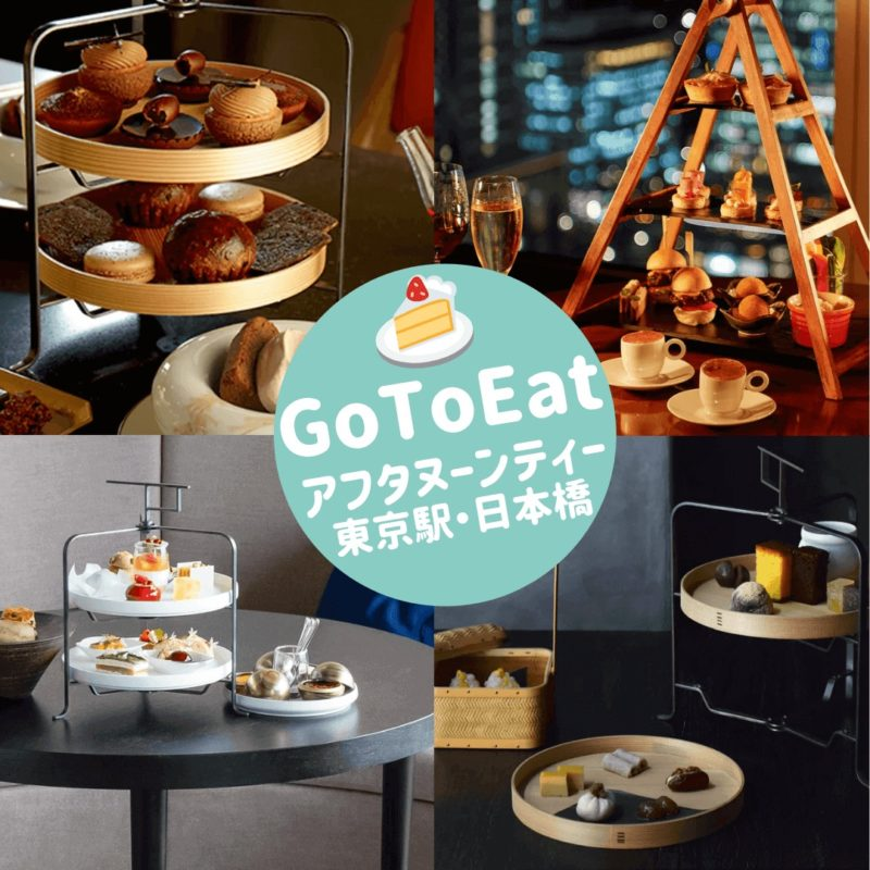 GoToイートキャンペーン対象|東京駅・日本橋の高級アフタヌーンティー 6選【和菓子・ショコラ・個室も!】