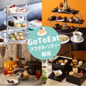 GoToイートキャンペーン対象|銀座の高級アフタヌーンティー 5選【豪華スイーツと紅茶をお得に!】