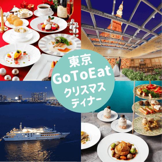 GoToイート|東京の夜景が綺麗なクリスマスディナー 5選 〜素敵すぎるプロポーズプランも〜
