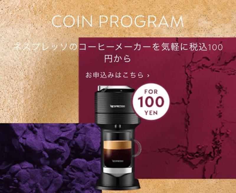 マコなり社長 自宅を快適にする最強グッズ 第1位|ネスプレッソコインプログラム