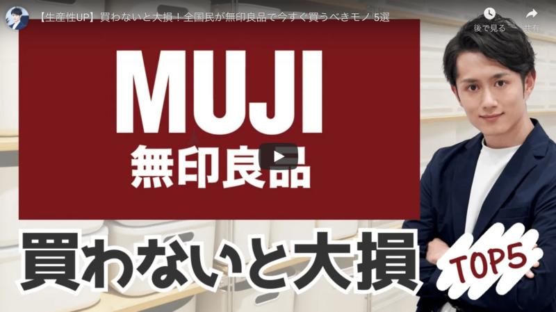 マコなり社長が『無印良品で今すぐ買うべきモノ 5選』という動画を公開!