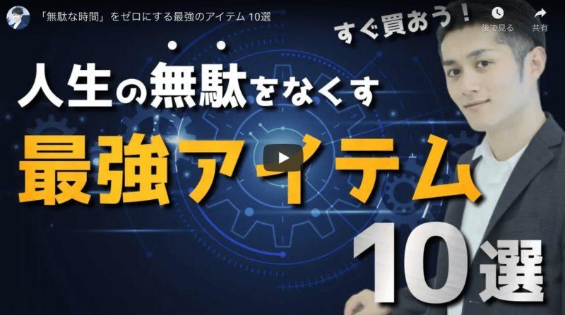 マコなり社長の『「無駄な時間」をゼロにする最強のアイテム 10選』