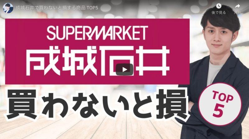 マコなり社長が『成城石井で買うべきおすすめ商品 TOP5』を公開!