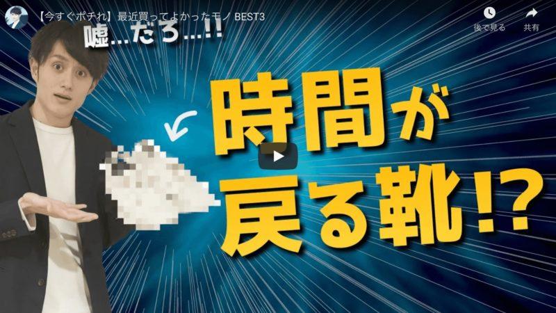マコなり社長の『最近買ってよかったモノ BEST3』という動画が公開!