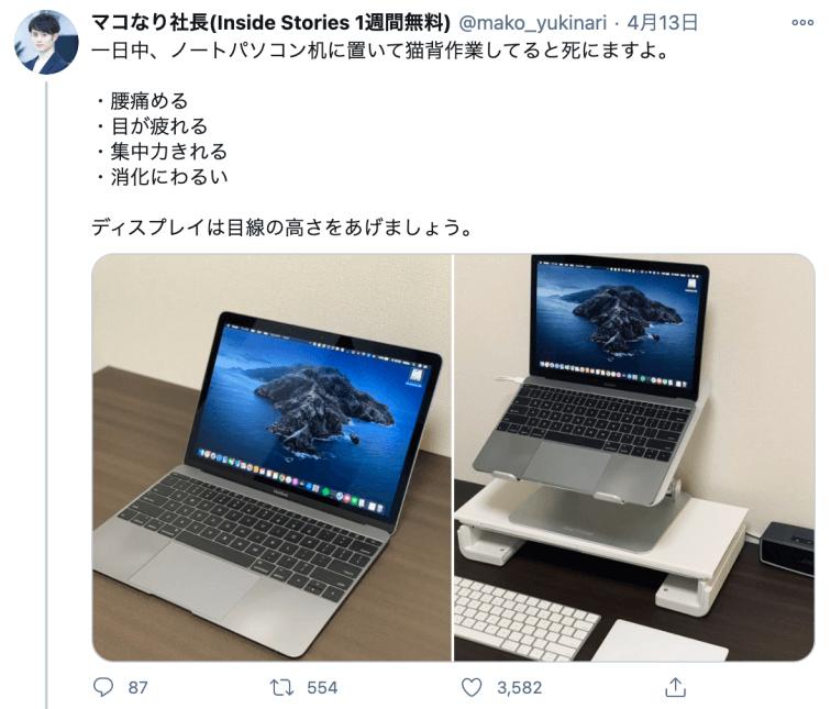 マコなり社長 自宅を快適にする最強グッズ 第3位|ディスプレイの高さを上げるアイテム
